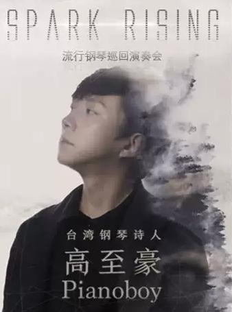 2019国庆节期间北京音乐会有哪些?