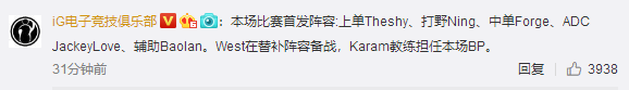 iG公布首发阵容:Baolan担任首发对阵EDG