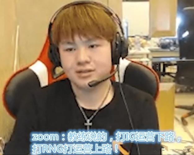 JDG上单Zoom:没人能顶得住IG上野的混合双打